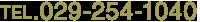 TEL.029-254-1040
